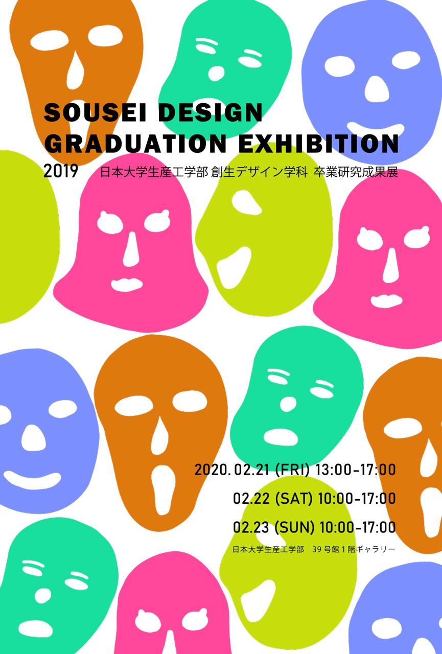 2019年度 卒業研究成果展の開催について