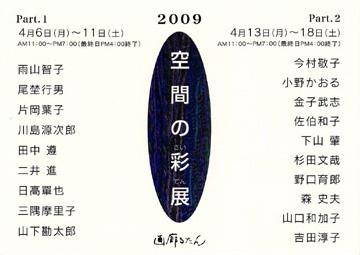 2009 第3回空間の彩展 新製作協会スペースデザイン部有志による