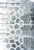 日本建築学会第32回情報システム・技術・利用シンポジウム